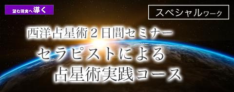 西洋占星術2日間セミナー ~ セラピストによる占星術実践コース
