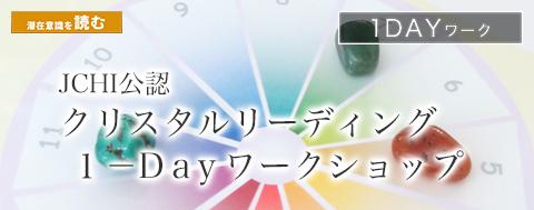 JCHI 公認クリスタルリーディング 1-Day ワークショップ