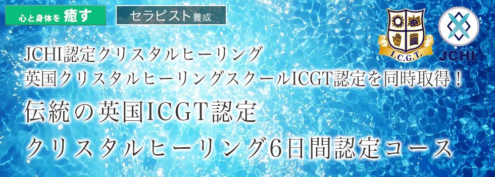 伝統の英国ICGT認定 クリスタルヒーリング6日間認定コース