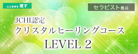 JCHI 認定クリスタルヒーリングコース Level-2