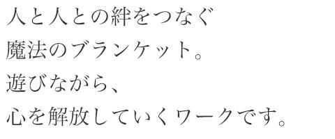【マジックブランケットシリーズ Vol.1】アートセラピー絵本『海を飛ぶたね』ワークショップ