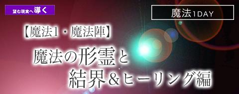 【魔法1・魔法陣】魔法の形霊と結界&ヒーリング編