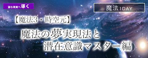 【魔法3・時空元】魔法の夢実現法と潜在意識マスター編