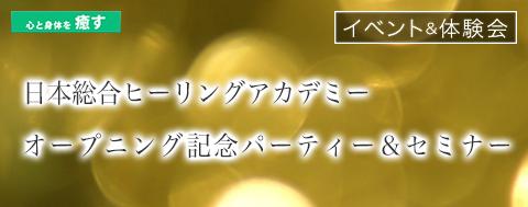 日本総合ヒーリングアカデミー・オープニング記念パーティー&セミナー