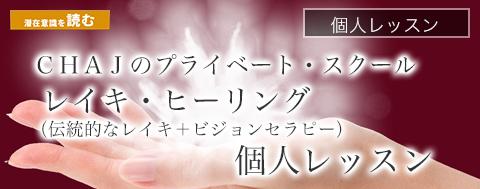 レイキ・ヒーリング(伝統的なレイキ+ビジョンセラピー) 2DAYS 個人レッスン