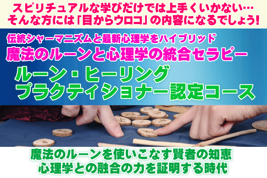 ルーン・ヒーリング  プラクティショナー認定コース