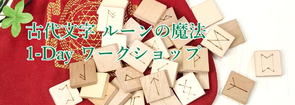 古代文字ルーンの魔法 1-Day ワークショップ