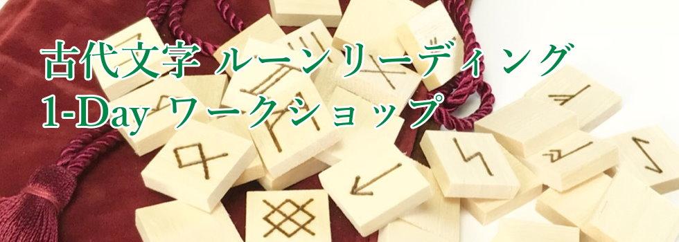 古代文字ルーンリーディング 1-Day ワークショップ